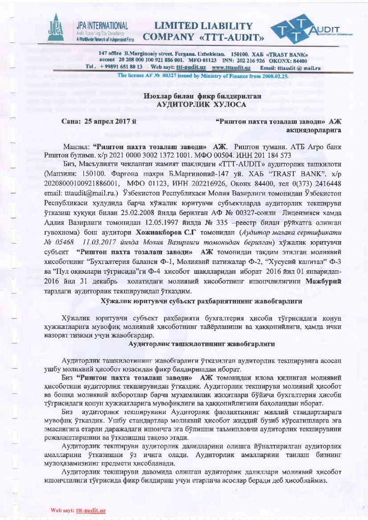 7-Риштон аудит миллий-2016-001